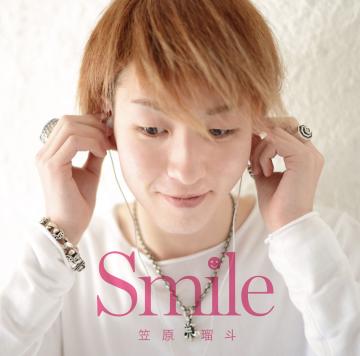 瑠斗ジャケ_smile
