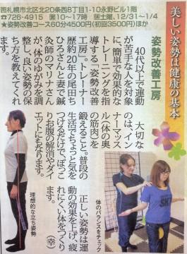 札歩路(2014.12.11)